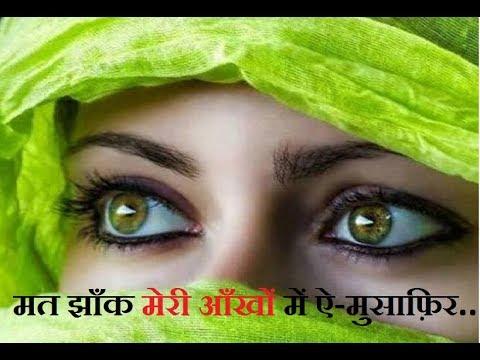 Don't Peep in my Eyes ll Hindi Shayari ll - YouTube