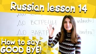 14 Russian Lesson / How to say: Good bye / Learn Russian with Irina