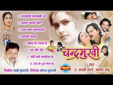 Chandramukhi Singer Laxminarayan Pandey & Mamata Sahu Chhattisgarhi Superhit Album