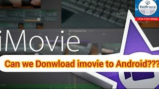 How to download iMovie for Android । iMovie alternatives for Android