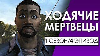 ХОДЯЧИЕ МЕРТВЕЦЫ 1 сезон 4 эпизод (Переозвучка, смешная озвучка)