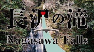 恋愛成就の願掛けに!ハートの滝「長沢の滝」をドローンで撮影!Shoot of Heart Falls