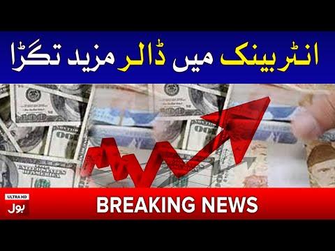 Dollar Rate Increased In Inter Bank | Breaking News