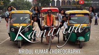 Kamariya | STREE | Dance Cover | Mridul Kumar Choreography
