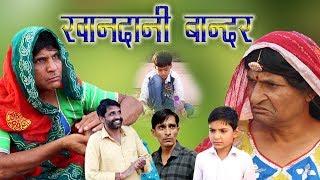 खानदानी बाँदर  झगड़ालू लुगाया  rajasthani haryanvi comedy