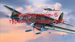 Немецкие самолеты Второй Мировой войны