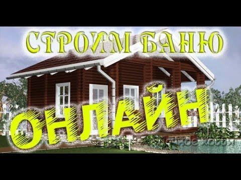 Смотреть онлайн Русская баня своими руками. Строим онлайн.