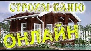 Русская баня своими руками. Строим онлайн.(, 2014-04-14T19:53:51.000Z)