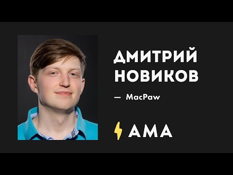 AMA с Дмитрием Новиковым (Lead Designer at MacPaw)