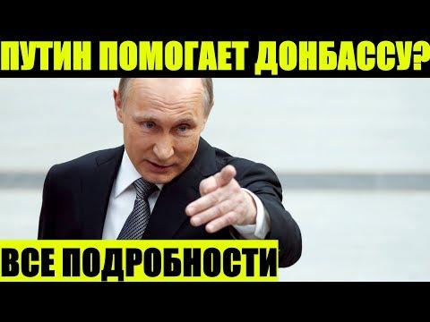 Команда Зеленского ОТРЕАГИРОВАЛА На УКАЗ Путина