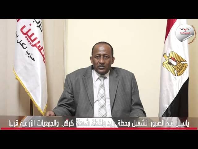 ياسين عبد الصبور: تشغيل محطة بريد ونقطة شرطة كركر.. والجمعيات الزراعية قريباً