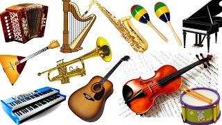 Изучаем слова. Музыкальные инструменты. Обучающее видео для детей.