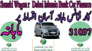 suzuki wagon r vxr 2019 installment |complete detail| Dubai Islamic Bank Car Finance