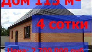 Купить дом в Краснодаре, с мансардным этажом(Дом 115 м² на участке 4 сот. Цена: 2 700 000 руб. #Дом в пред чистовой отделке: - Разводка электричества по #дому,..., 2016-07-25T15:36:44.000Z)
