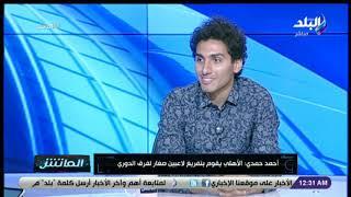 الماتش - لقاء مع لاعب النادي الأهلي أحمد حمدي