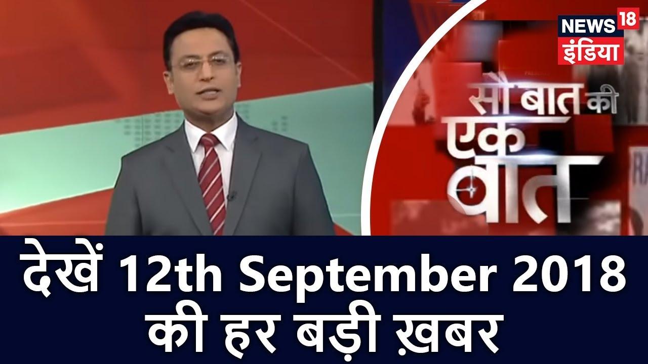 Sau Baat Ki Ek Baat | देखें 12th September 2018 की हर बड़ी ख़बर | News18 India