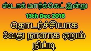 ஸ்டாக் மார்க்கெட் இன்று  13th Dec 2018 | தொடர்ச்சியாக 3வது நாளாக ஏறும் நிப்டி | Tamil Share