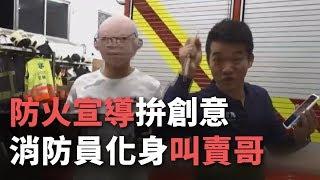 """防火宣導拚創意  消防員化身""""叫賣哥""""【央廣新聞】"""