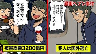 被害額3千億円…漫画村事件の真相!違法アップロード…闇の世界。