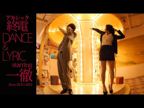 アカシック「終電」 MV(Lyric&Dance Ver.)