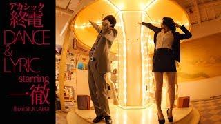アカシック1st mini ALBUM『コンサバティブ』より、 「終電」の歌詞とサ...