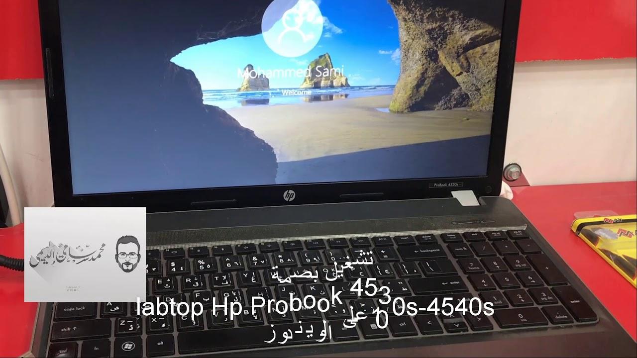تشغيل بصمة لابتوب Hp Probook 4530s على ويندوز 10