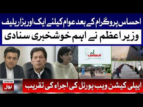 PM Imran Khan Inaugurates Application Web Portal   Good News For The Nation   2nd May 2020