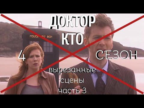 Вырезанные сцены 4 сезона и альтернативная концовка | Доктор Кто