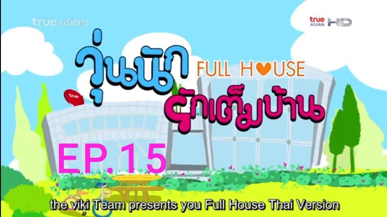 Download Full house (2014) thai drama || ep. 15 full [eng subs]