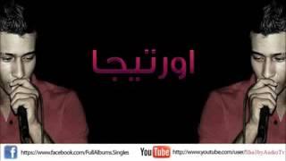 اغنية احمد اورتيجا   زمن الطيبين راح   2012