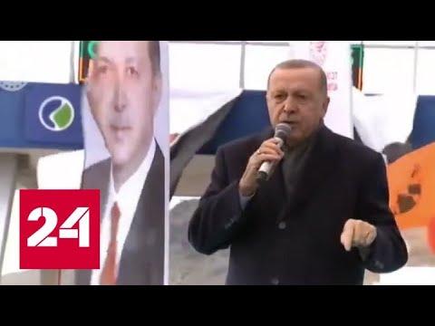 Эрдоган обосновал происходящее в Ливии и Сирии - Россия 24