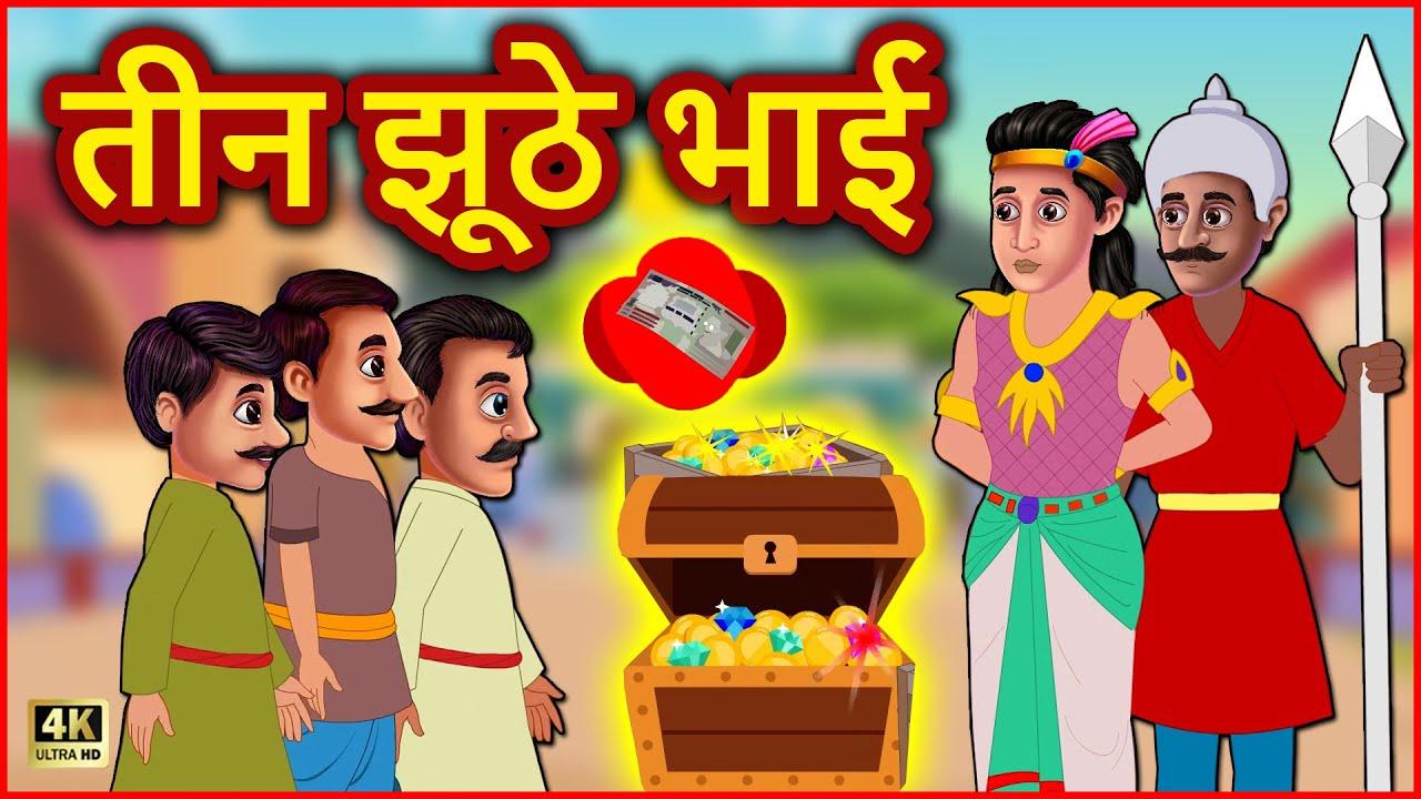 तीन झूठे भाई | Story In Hindi | Hindi Story | Moral Stories | Bedtime Stories | Anokhi Kahaniya