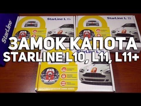 Электромеханический замок StarLine L10, L11, L11+ Обзор, Отличия - Смешные видео приколы