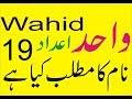 Wahid name mening Wahid naam ka matlab kya hai asim ali tv
