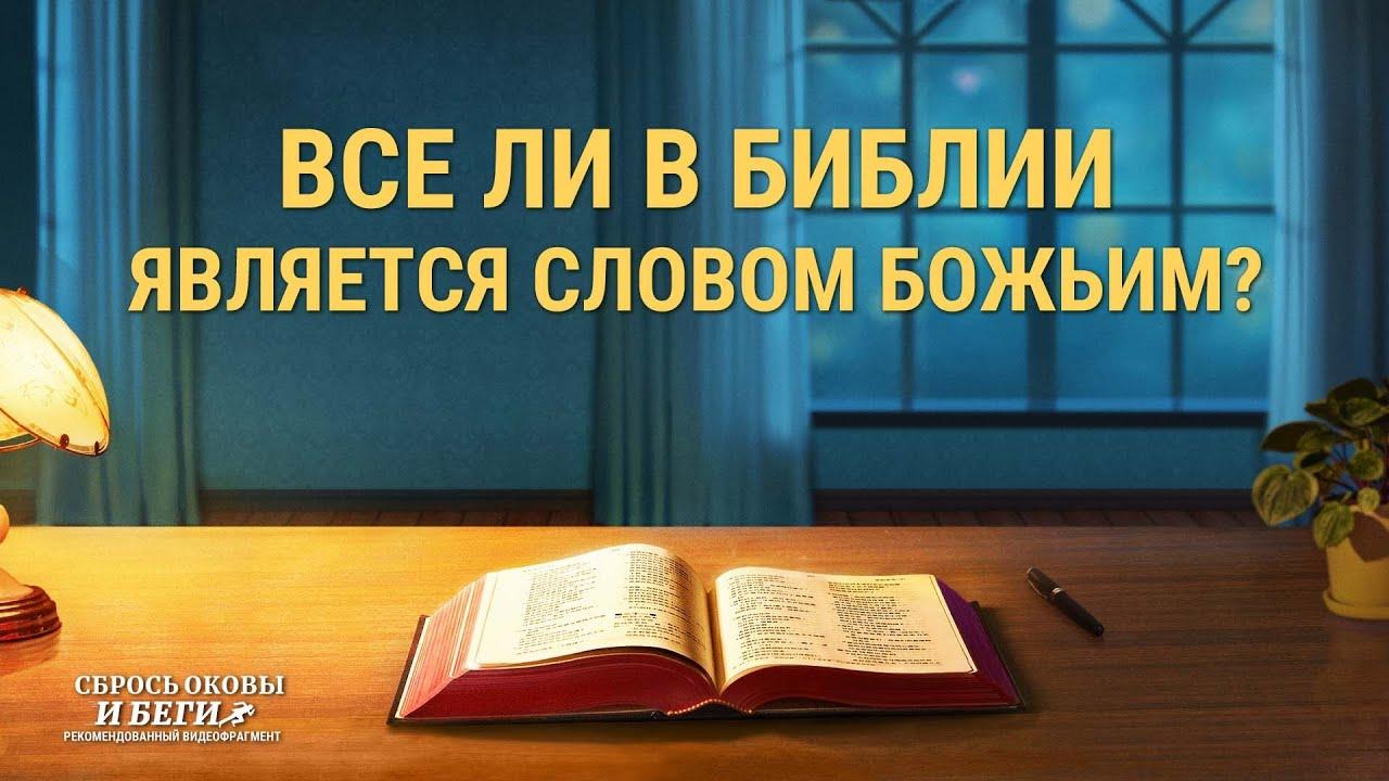 Христианский фильм «СБРОСЬ ОКОВЫ И БЕГИ»: Все ли в Библии является словом Божьим? (фрагмент 2/4)