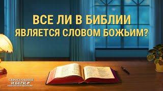 Фрагмент из фильма «СБРОСЬ ОКОВЫ И БЕГИ» Все ли в Библии является словом Божьим? (Видеоклип 2/4)
