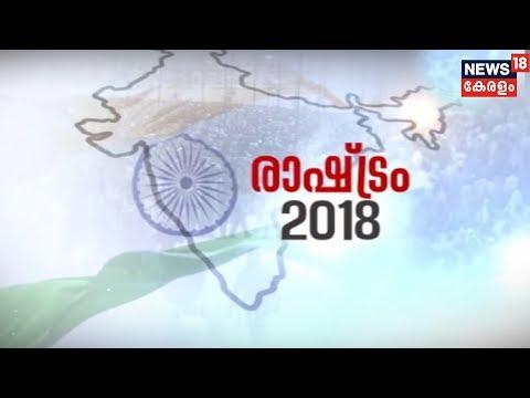 Special Correspondent: രാഷ്ട്രം 2018 - ജനം | Farmers Crisis In India 2018 | 31st December 2018