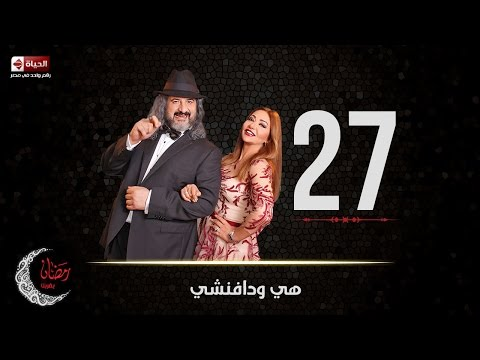 مسلسل هي ودافنشي | الحلقة السابعة والعشرون (27) كاملة | بطولة ليلي علوي وخالد الصاوي