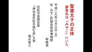 聖徳太子の正体 蘇我氏は「みやこ」にいた 平成二九年六月三日(土) 於 ...