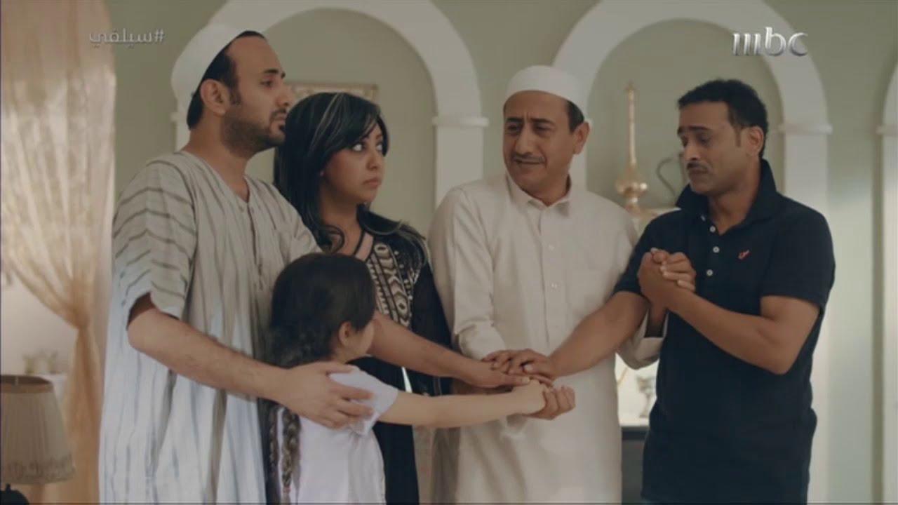فرحة هستيرية ورقص ناصر القصبي وعياله بعد عودة الشغالة