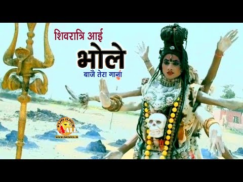 Super hit Shiv Kawad Lord Shankar Bhajan - Funjuice4all