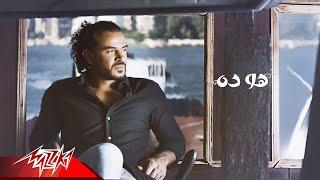 Samo Zaen - Howa Da Habibi | سامو زين - هو ده حبيبى