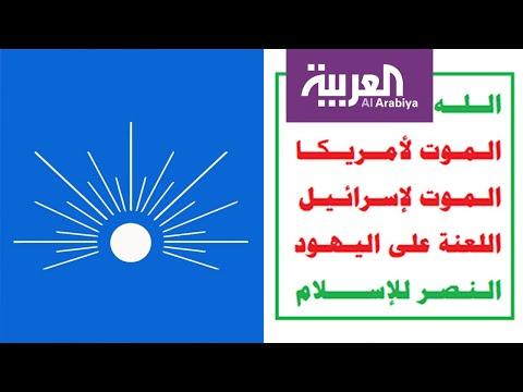 مرايا | الحوثي والإخوان .. أمان ربي أمان