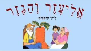 ЭЛИЭЗЕР И МОРКОВКА אליעזר והגזר (иврит, перевод, транскрипция)