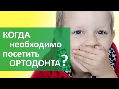 Ортодонтическое лечение. 👄 О начале и сроках ортодонтического лечения у детей.