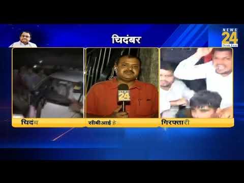 CBI ने चिदंबरम को किया गिरफ्तार