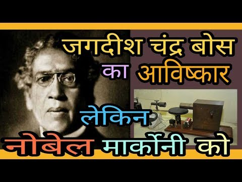 Jagdish Chandra Bose ||Great Indian scientist || story of invention of radio and wave communication.