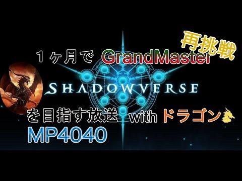 【再挑戦】1ヶ月でGrandMasterを目指す!part24