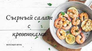 Сырный салат с креветками / Вкусные рецепты