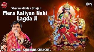 Mere Ghar Aa Mata - Narendra Chanchal - Sherawali Maa Bhajan - Jagran Ki Raat